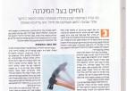 כתבה בעיתון