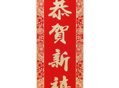 אותיות סיניות
