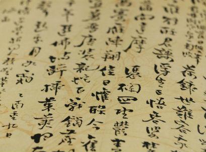 טקסט סיני עתיק