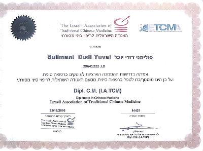 תעודת הסמכת מטפל ברפואה סינית מסורתית מטעם האגודה הישראלית לריפוי סיני מסורתי שניתנה לסולימני דודי יובל