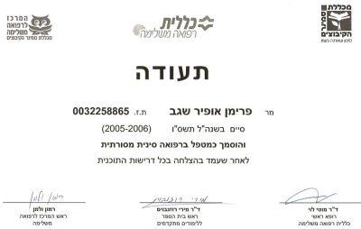 תעודת הסמכה מטעם כללית רפואה משלימה של אופיר שגב פרימן